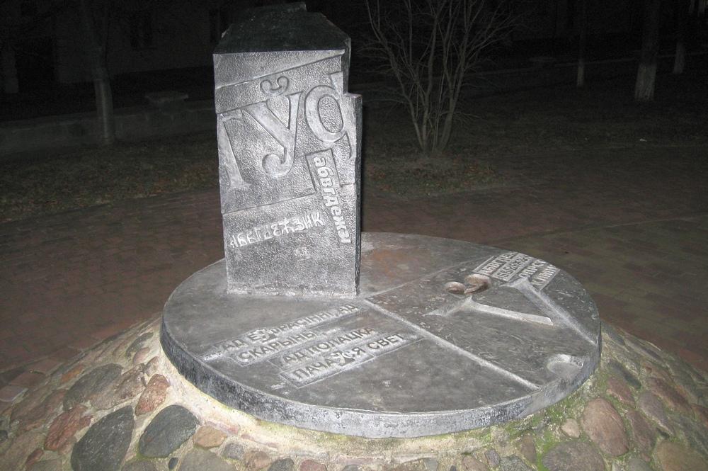 Belarus_Polatsk_Monument_Letter_U_short2