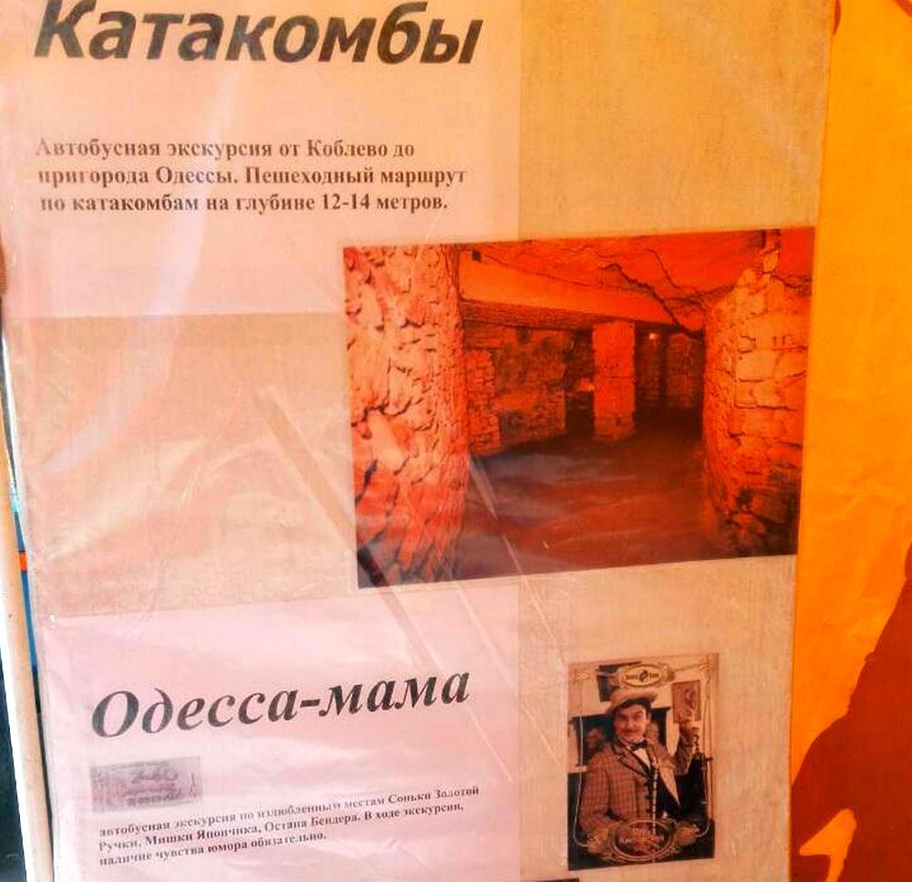 Экскурсии Коблево2